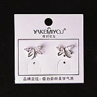 [5 мм] Серьги гвоздики стрекозки крылья страза 2 штуки Silver