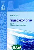 Бестужева А.С. Гидроэкология. Курс лекций в 2 частях. Часть 1. Общая гидроэкология