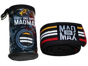 Бинты кистевые, коленные Mad Max Бинт коленный knee bandages mfa292 (s) 2 шт