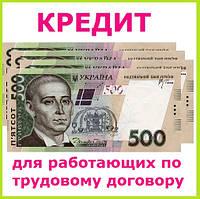 Кредит для работающих по трудовому договору