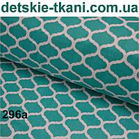 Бязь мини-марокко зелёно-бирюзового цвета ( № 296а)