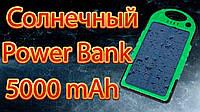 Портативное зарядное устройство Power Bank на солнечной батарее (5000 mAh)