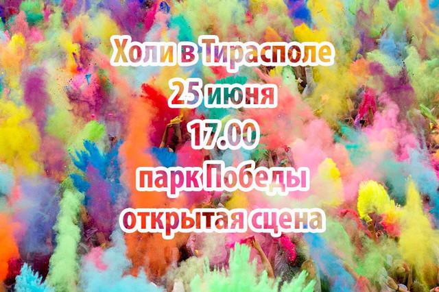 Фестиваль фарб Холі в Тирасполі (Молдова)!