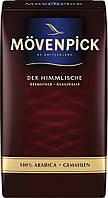Кофе молотый  JJ Darboven MOVENPICK Der himmlische 100% арабика 500г