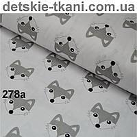 Бязь с мордочками лисичек серого цвета (№278а)