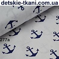 Ткань с синими якорями на белом фоне (№277а).