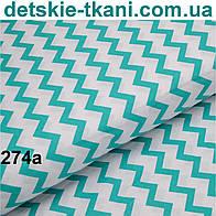 Ткань с тонким зелёно-бирюзовым зигзагом 3 см (№274а).