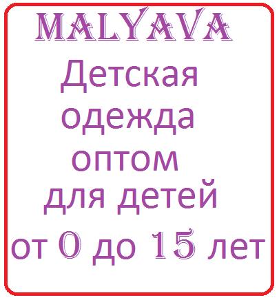 Детская одежда оптом по выгодным ценам в магазине Малява
