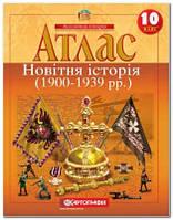 Атлас. Новітня історія. (1900 - 1939рр). 10 клас