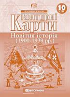 Контурні карти. Новітня історія. (1900 - 1939рр). 10 клас