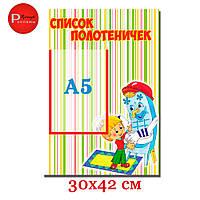 Стенд для детского сада 30х42 А5