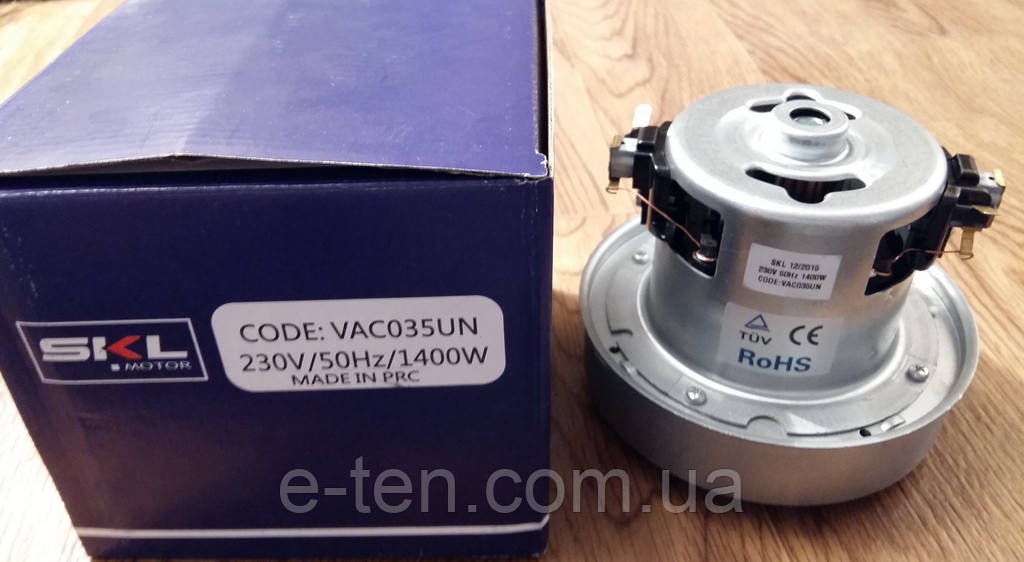 Электромотор универсальный для пылесосов - модель VAC035UN / 1400W / 230V      SKL, Италия (Гонконг)
