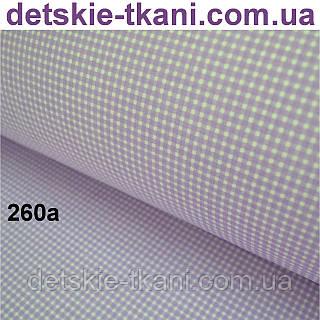 Бязь с мелкой клеточкой сиреневого цвета № 260а