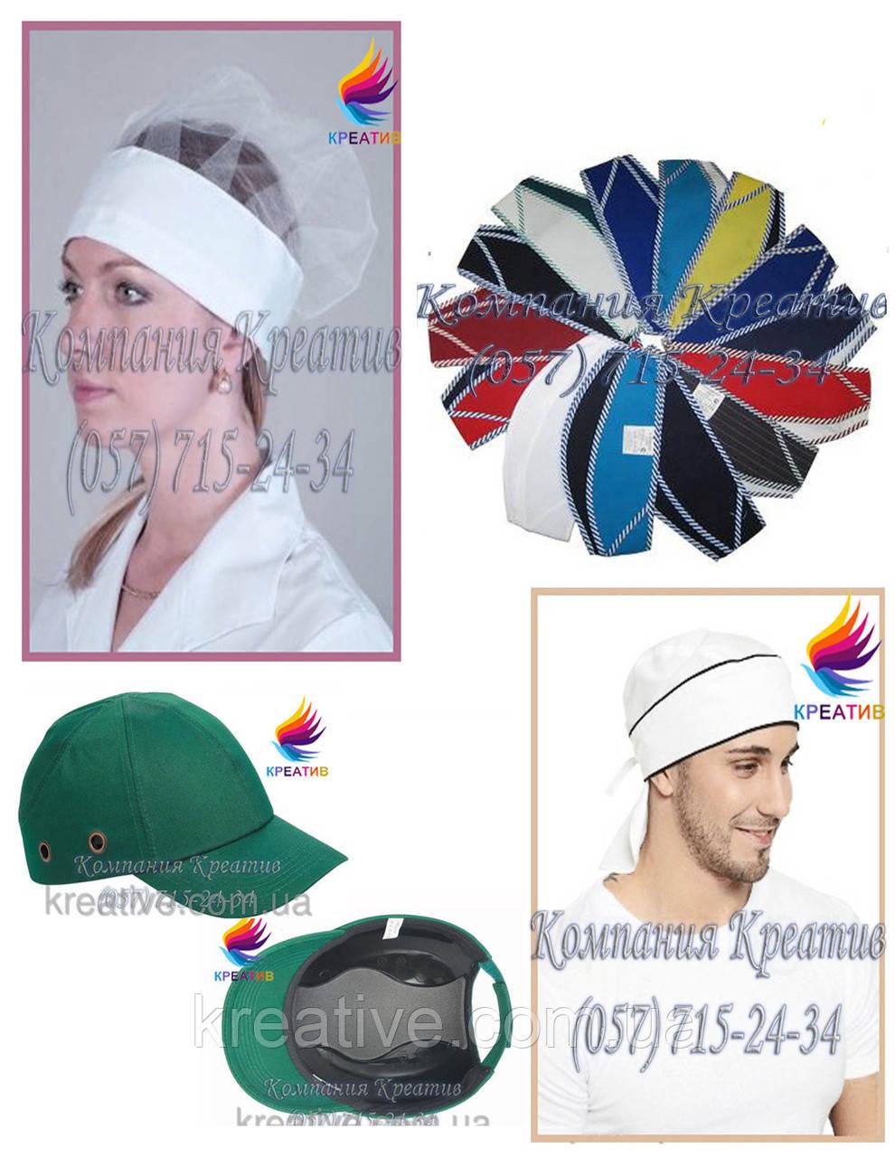 Рабочие головные уборы (под заказ от 50 шт.)