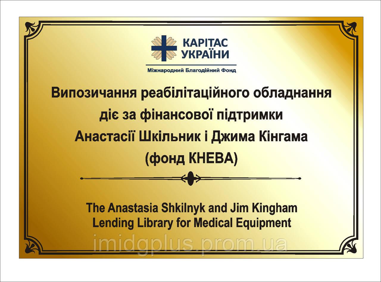 Изготовление табличек сублимационной печатью на алюминии А4 - ИмиджПлюс в Харькове