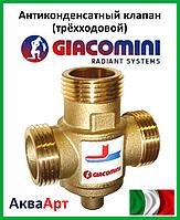 """GIACOMINI Антиконденсатный термостатический смесительный клапан 1 1/4"""" (55 °C) Kv 9 - DN32"""