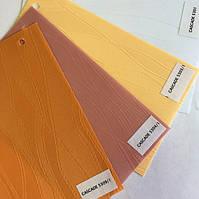 Жалюзи вертикальные, ламель 127мм, ткань CASCADE, фото 1