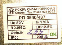 Резистор пусковой ЕВ687 3541 00.00.00