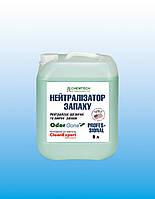 Нейтрализатор запаха OdorGone (Одоргон) Professional 5 л