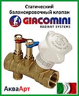 """GIACOMINI Балансировочный клапан статический 1/2"""""""