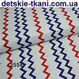 Ткань с тонким зигзагом сине-красного цвета (№255а), фото 4