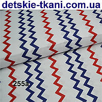 Ткань с тонким зигзагом сине-красного цвета (№255а)