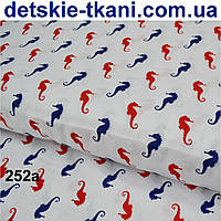 Ткань с морскими коньками сине-красного цвета (№252а)