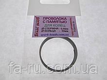 Проволока с памятью, цвет серебро матовый, диаметр кольца 30 мм, диаметр стержня проволоки 0,6 мм.