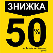 """Акція """"Знижка 50% на другу річ* """" - залишилось два дні!! (по 3.07.16)"""