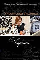 Золотая коллекция. Украинская вышивка. Черный.