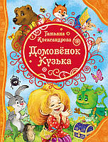 Домовенок Кузька. Александрова Т.