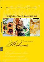 Золотая коллекция. Украинская вышивка. Желтый., фото 1
