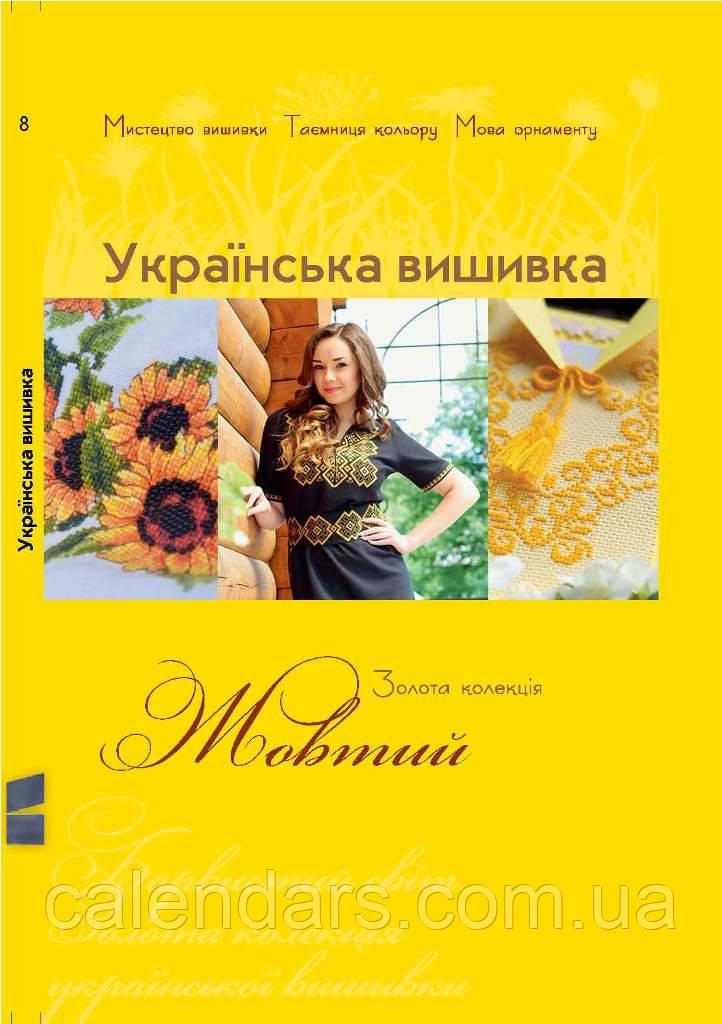 Золотая коллекция. Украинская вышивка. Желтый.