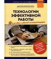 ТЕХНОЛОГИИ ЭФФЕКТИВНОЙ РАБОТЫ. 9 ключевых навыков самоорганизации. Моргенстерн Д.