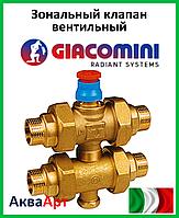 """GIACOMINI Трехходовой вентильный зональный клапан 1"""""""