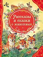 Рассказы и сказки о животных.