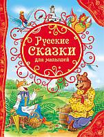 Русские сказки для малышей.