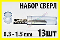 Сверло набор №1 сверла 13шт сверл 0.3-1.5mm гравер бормашинка мини дрель PCB HSS Dremel