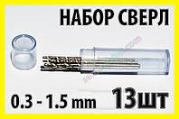 Сверло набор сверл №1 13шт 0.3-1.5mm HSS гравер бормашинка цанга сверла мини микро дрель PCB Dremel
