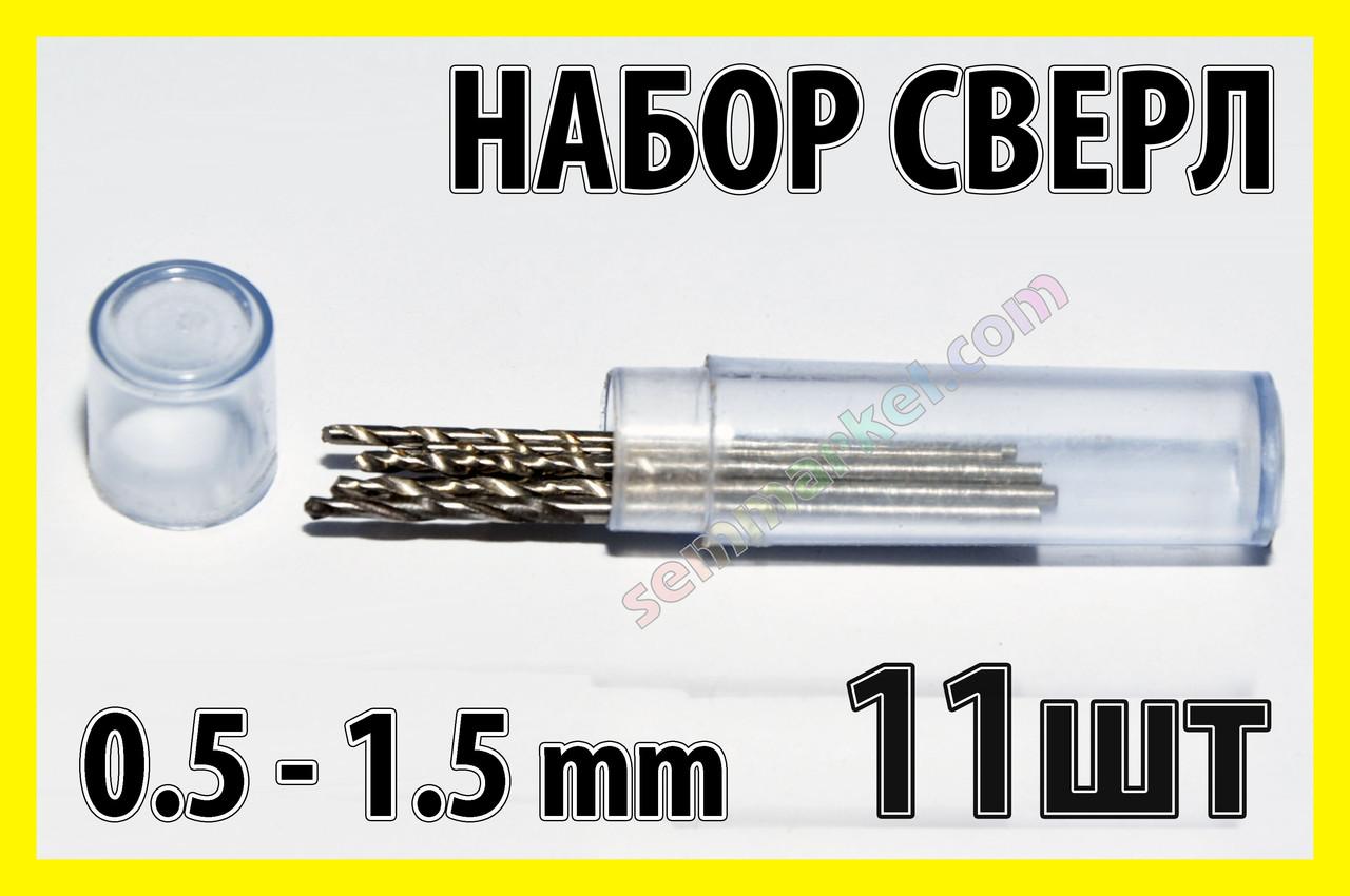 Сверло набор №2 сверла 11шт сверл 0.5-1.5mm гравер бормашинка мини дрель PCB HSS Dremel