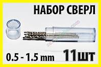 Сверло набор сверл №2 11шт 0.5-1.5mm HSS гравер бормашинка цанга сверла мини микро дрель PCB Dremel