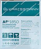 Полировальная машина  Kraissmann  AP 1850, фото 8