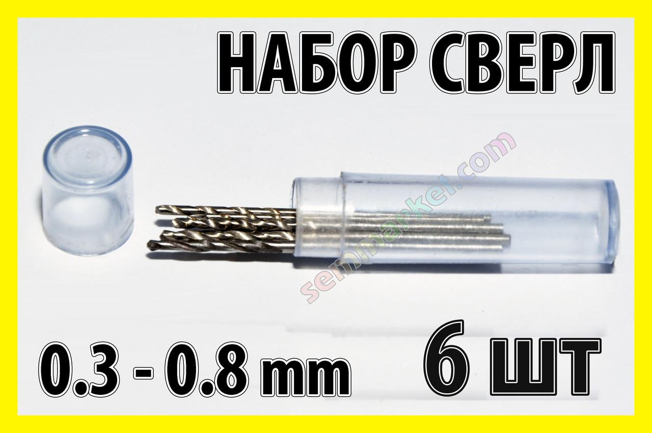 Сверло набор №3 сверла 6шт сверл 0.3-0.8mm гравер бормашинка мини дрель PCB HSS Dremel