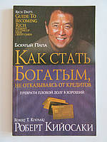 Роберт Кийосаки. Как стать богатым, не отказываясь от кредитов