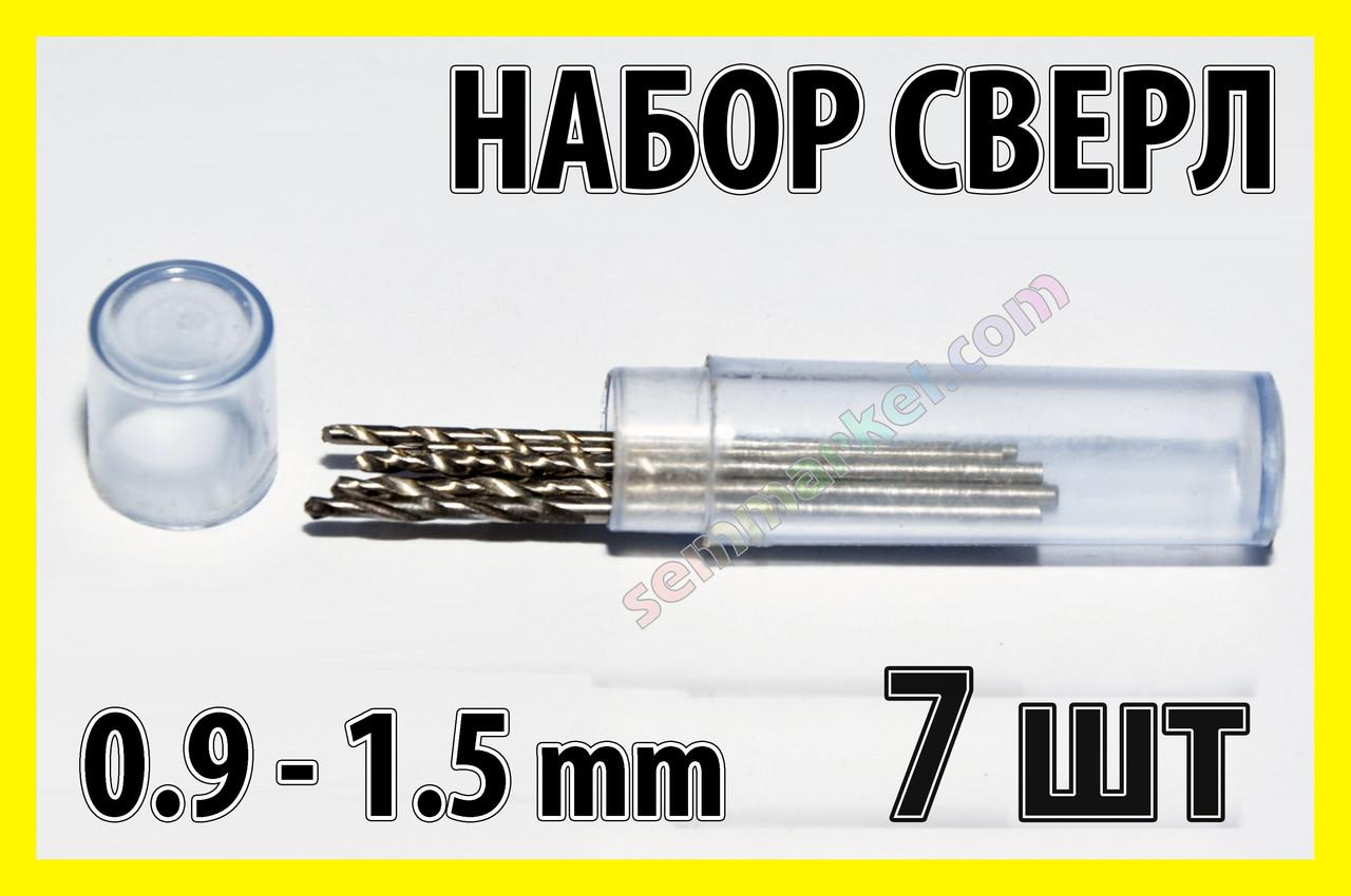 Сверло набор №4 сверла 7шт сверл 0.9-1.5mm гравер бормашинка мини дрель PCB HSS Dremel