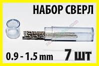 Сверло набор №4 сверла 7шт сверл 0.9-1.5mm гравер бормашинка мини дрель PCB HSS Dremel, фото 1