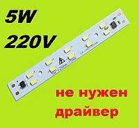Светодиодная линейка 220V, 5W, 5500K
