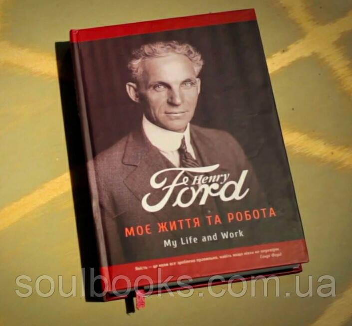 Моє життя та робота. Генрі Форд