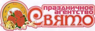 Праздничное агентство «Свято»