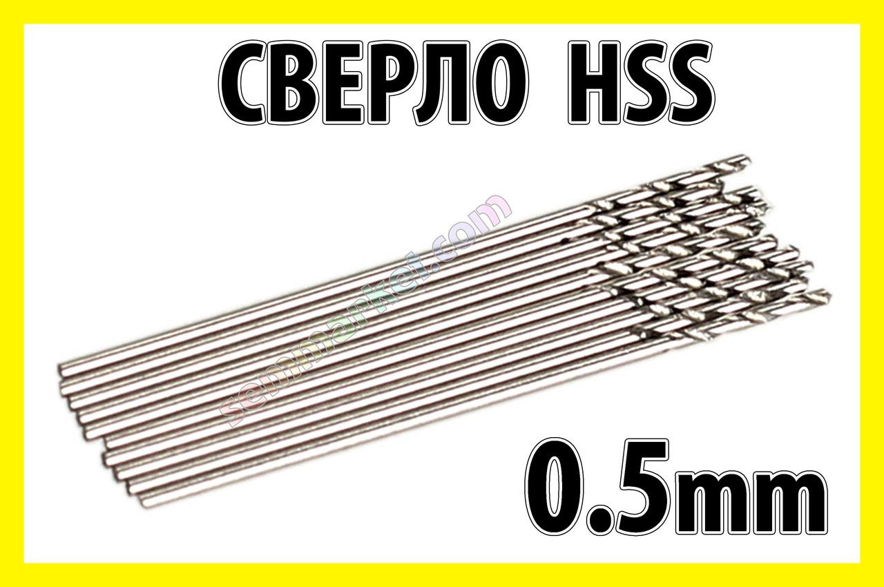Сверло 0,5 мм HSS гравер бормашинка цанга свёрла мини дрель PCB Dremel
